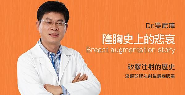 Wu-Doctor-history-1