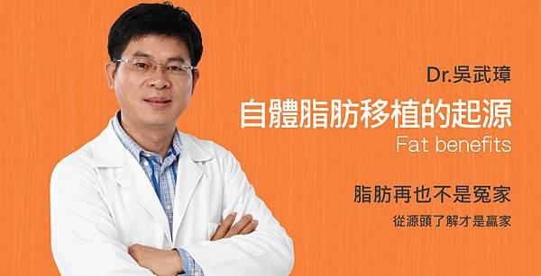 Wu-Doctor-Fat-1