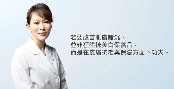 lu-Doctor-Skin-4