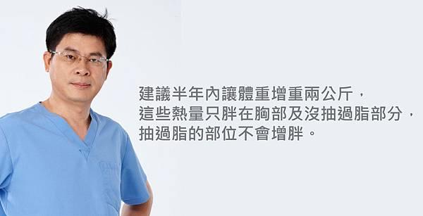 Wu-Doctor-breast-4