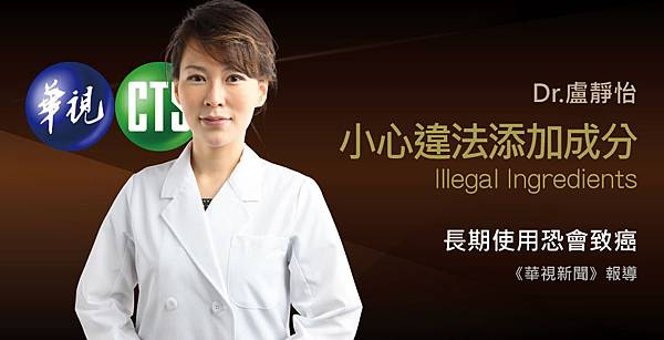 盧靜怡醫師受訪《華視新聞》談洗髮精可讓髮變黑?