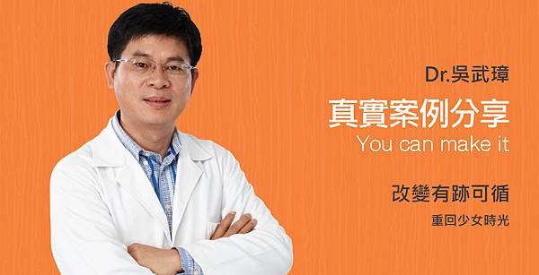 Wu-Doctor-make-1