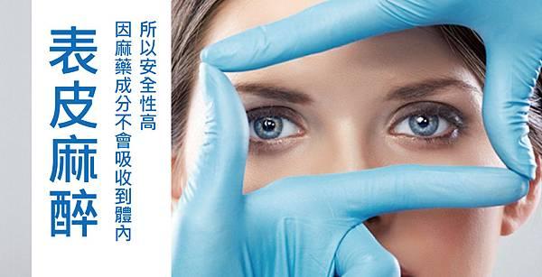 Lu-Doctor-Anesthetic-2