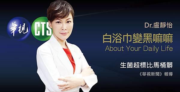 盧靜怡醫師受訪《華視新聞》談浴巾需經常換洗