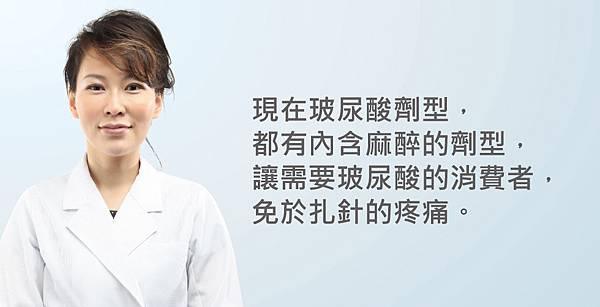 Lu-Doctor-anesthesia-4