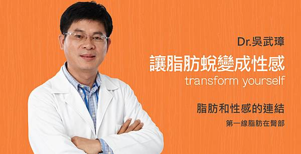 Wu-Doctor-transform-1