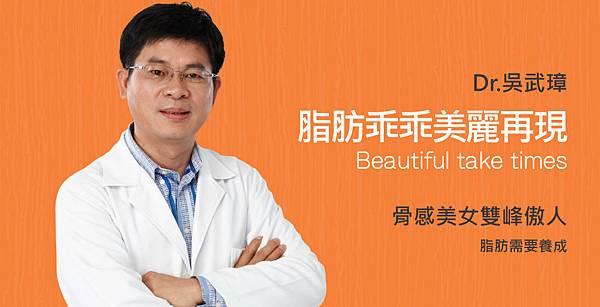 Wu-Doctor-times-1