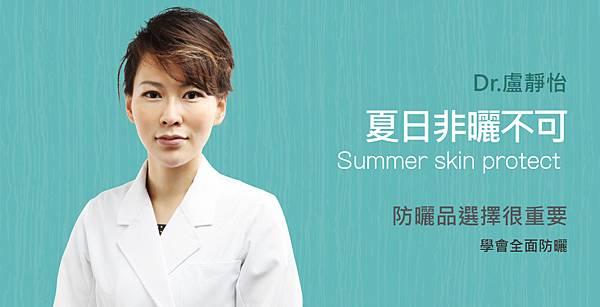 Lu-Doctor-Summer-1