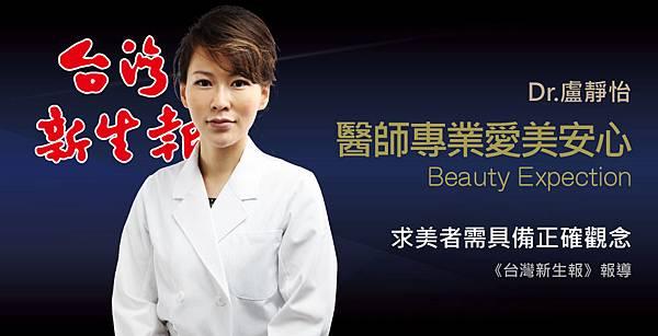 盧靜怡醫師《台灣新生報》談消費者需正確認知避免過度期待