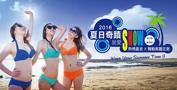 summer-b-banner-980x500