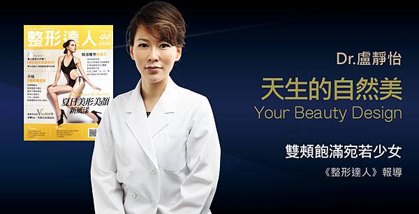 盧醫師受訪《整形達人》談玻尿酸打造水嫩QQ肌