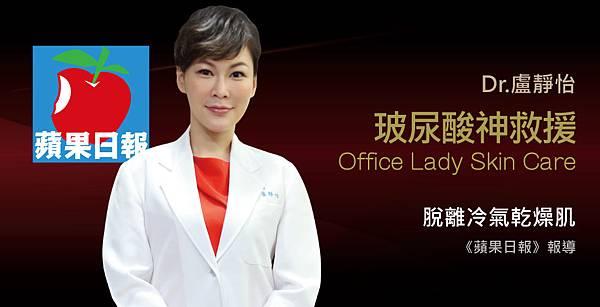 盧靜怡醫師受訪《蘋果日報》上班族乾燥求診增3成