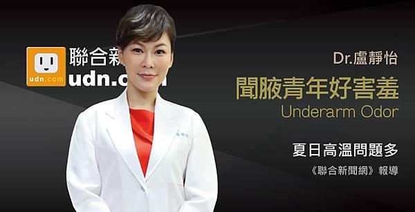 盧靜怡醫師《聯合新聞網》高溫飆汗狐臭門診病患多3成