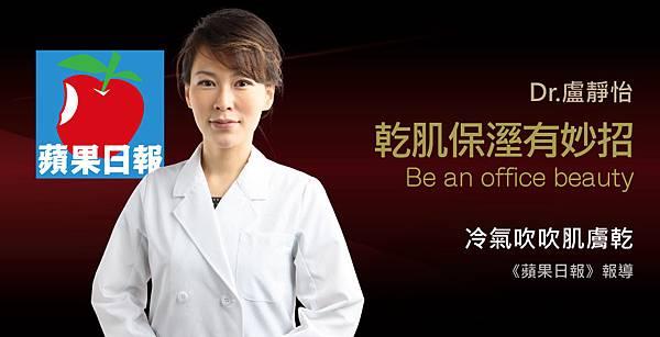 盧靜怡醫師受訪《蘋果日報》談上班族冷氣房乾肌