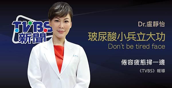 盧靜怡醫師受訪《TVBS》談最「倦容」上身
