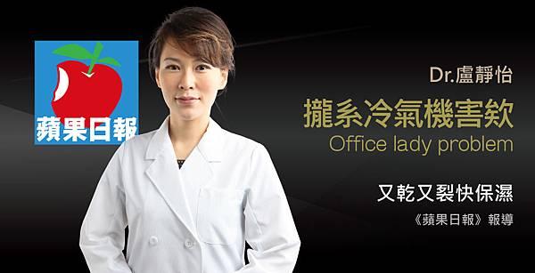 盧靜怡醫師受訪《蘋果日報》談嫩妹夏天大崩壞