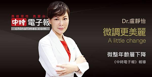 盧靜怡醫師受訪《中時電子報》全台7成女最怕「臉鬆」