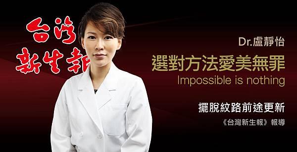 盧靜怡醫師受訪《台灣新生報》年輕美麗不是夢