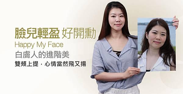 【V-LOC埋線拉皮+玻尿酸】白膚人的進階美,臉兒輕盈好開勳