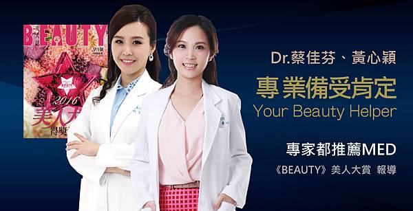 【媒體報導】 Dr.蔡佳芬、黃心穎 美人必備最佳幫手 Your beauty helper 專家一致推崇 《Beauty美人大賞》報導 內文: