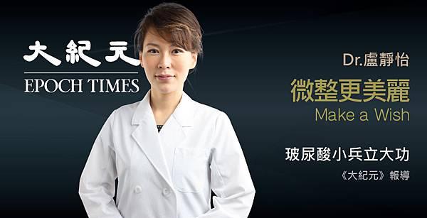 盧靜怡醫師受訪《大紀元》台6成女性想更美,5成願微整