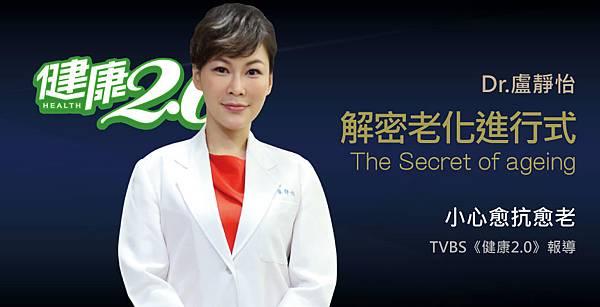 盧靜怡醫師受邀《健康2.0》談人生的老化列車