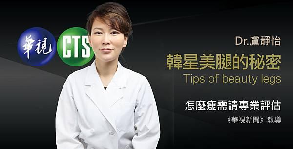盧靜怡院長《華視新聞》談韓星腿瘀青 疑碳化療法