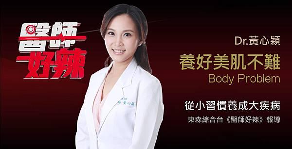 黃心穎醫師受邀《醫師好辣》談破病命格大解析