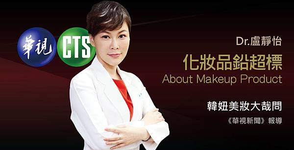 盧靜怡院長受訪《華視新聞》網購韓系染眉劑有毒 鉛超標12倍