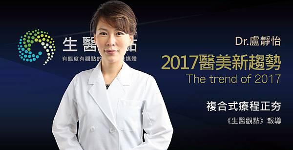 盧靜怡醫師受訪《生醫觀點》談2017醫美趨勢「複合式治療、無創孵肌、塑身」將成新主流