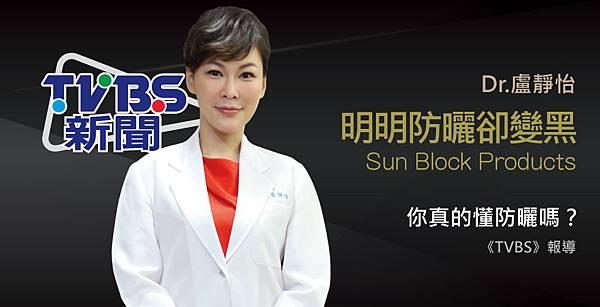 盧靜怡院長受訪《TVBS》醫實測35款市售防曬乳僅3成效果達標