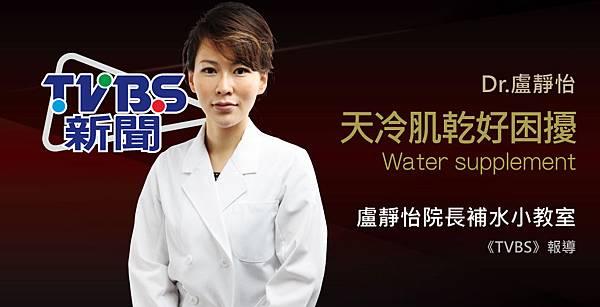 盧靜怡院長受訪《TVBS》晚安凍膜越敷越乾,乾燥肌乳霜先打底