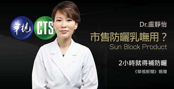 盧靜怡院長受訪《華視新聞》2小時就要補防曬乳 擦太少沒用