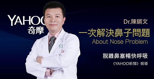 陳鏘文醫師受訪《Yahoo新聞》新選擇!原來鼻塞可以解決!