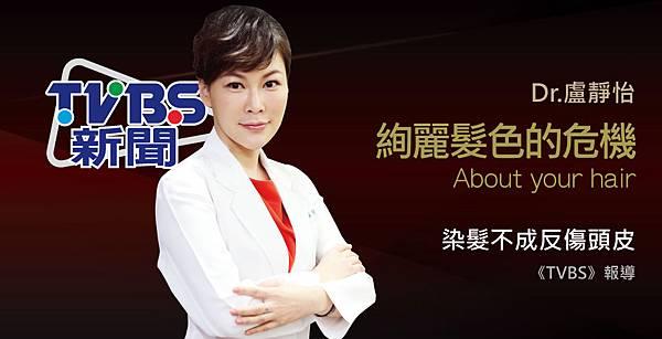 盧靜怡院長受訪《TVBS》染髮用漂劑反遭灼傷