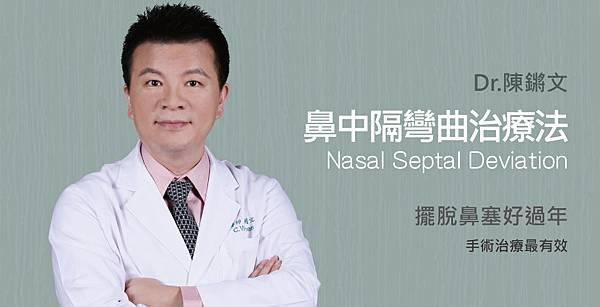 陳鏘文醫師 您不可不知的鼻中隔彎曲 PART2