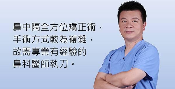 Chen-Doctor-nasal_septum2-6