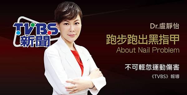 盧靜怡院長受訪《TVBS》跑出黑指甲!鞋子不合摩擦壓迫內瘀血