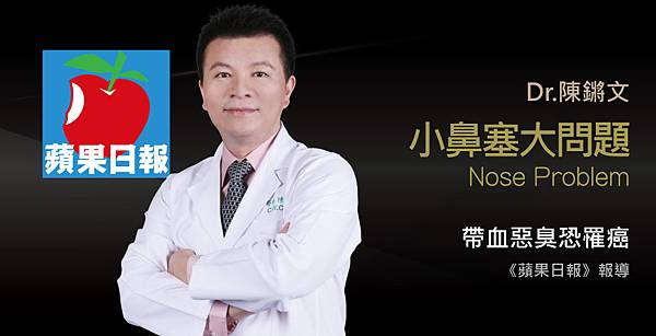 陳鏘文醫師受訪《蘋果日報》談鼻塞勿輕忽,帶血惡臭恐罹癌