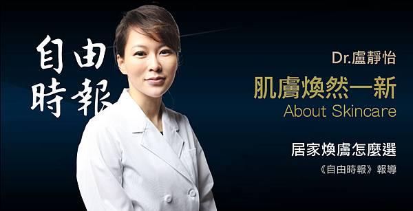 盧靜怡醫師受訪《自由時報》談靠「煥膚」改善粉刺油痘