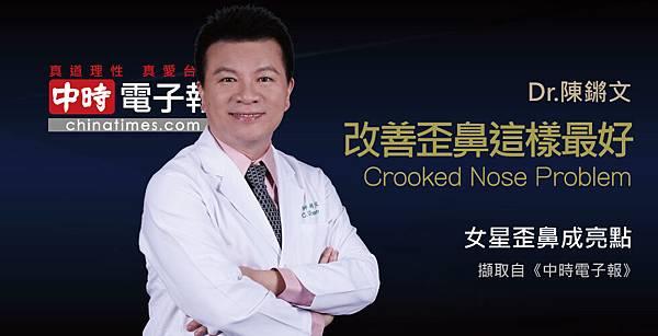 陳鏘文醫師談辣媽女星小S鼻歪?原來是鼻中隔彎曲了