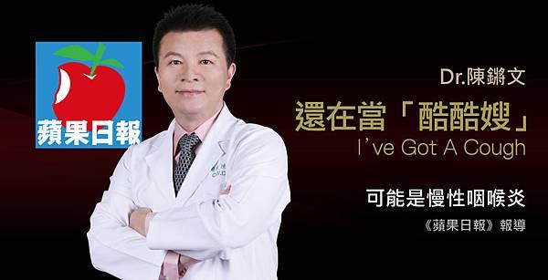 陳鏘文醫師受訪《蘋果日報》想咳卻沒痰 恐慢性咽喉炎