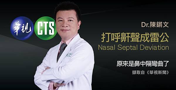 陳鏘文醫師談可改善!睡眠呼吸中止症非身障