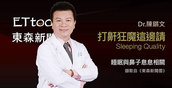 陳鏘文醫師談鼾聲不斷、長期睡不好怎麼治?