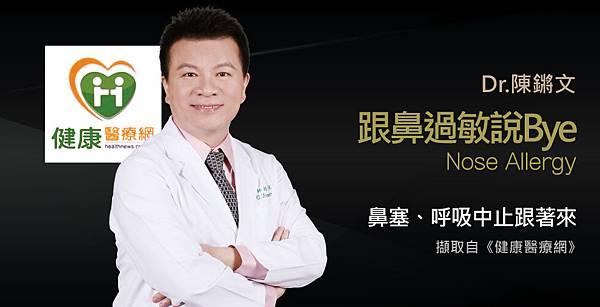 Chen-healthnews-drug-1