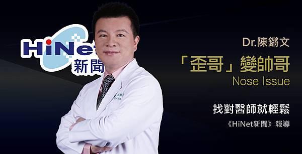 陳鏘文醫師受訪《Hinet新聞》治歪鼻不必多挨刀,鼻型重建需找歪鼻專門醫師