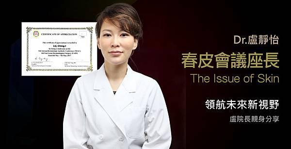 盧靜怡院長受邀參加2017臺灣皮膚科醫學會春季學術研討會擔任會議座長