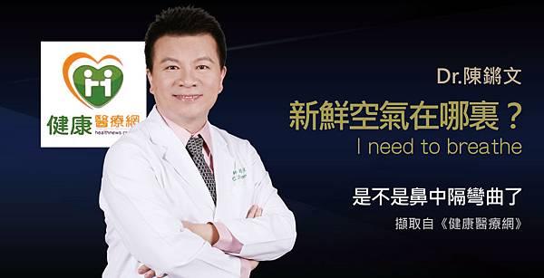 陳鏘文醫師談鼻中隔彎曲常鼻塞,呼吸困難需手術