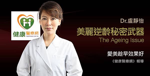 盧靜怡院長受邀《健康醫療網》李明川老師進廠保養,被電波打到「喥咕」