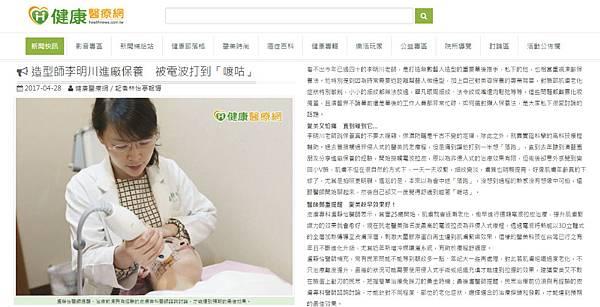 lu-healthnews-Mesotherapy-2